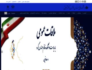 shariaty.ac.ir screenshot