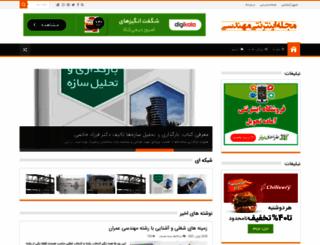 sharifcivil.ir screenshot