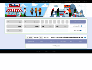 sharifi.simcart.com screenshot