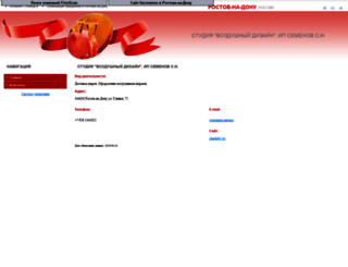 shariki.irnd.ru screenshot
