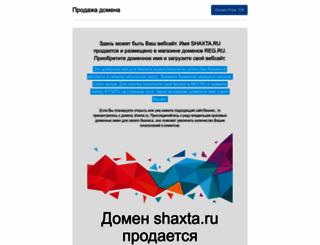shaxta.ru screenshot