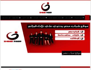 shbabmasr.com screenshot