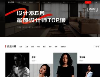 shejiben.com screenshot