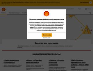 shell.com.ru screenshot