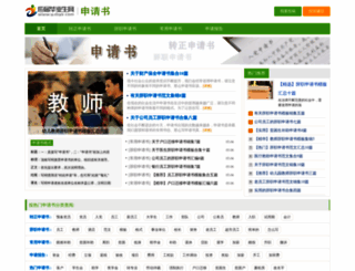 shenqingshu.yjbys.com screenshot