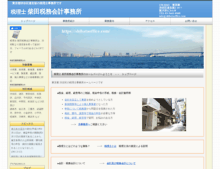 shibataoffice.com screenshot