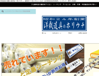 shibuhori.com screenshot