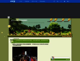 shiela.pixnet.net screenshot
