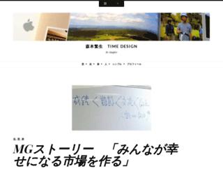 shigeomorimoto.jp screenshot