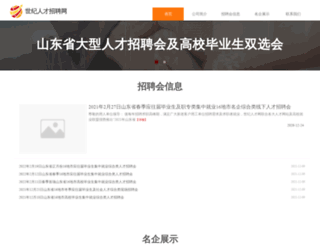 shijihr.com screenshot
