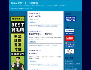 shikaku-challenge.cocolog-nifty.com screenshot