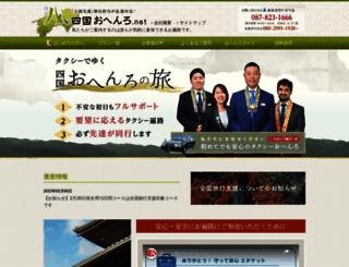 shikoku88.net screenshot