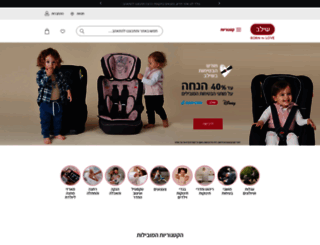 shilav.co.il screenshot