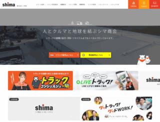 shima-corp.com screenshot