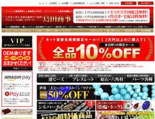 shimada-syouzi.com screenshot