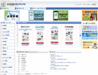 shimbun-online.com screenshot
