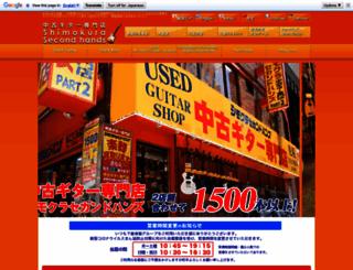 shimokura-secondhands.com screenshot
