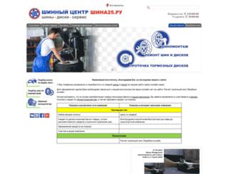 shina25.ru screenshot