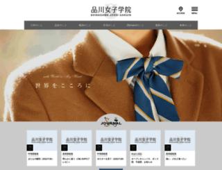 shinagawajoshigakuin.jp screenshot