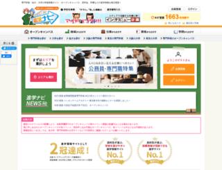 shingakunavi.ne.jp screenshot