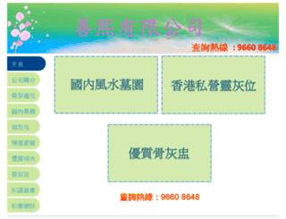 shinhay.com.hk screenshot