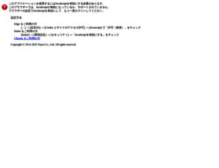 shinkoku.yayoi-kk.co.jp screenshot