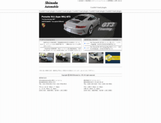 shinodaautomobile.com screenshot
