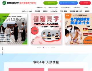 shioyans.iuhw.ac.jp screenshot