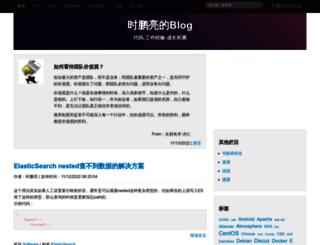shipengliang.com screenshot