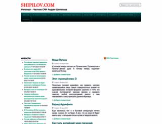 shipilov.com screenshot