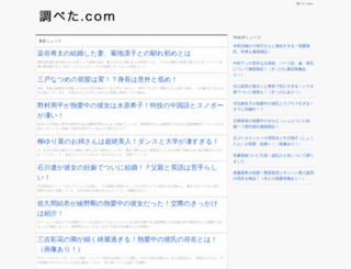 shirabeta.com screenshot