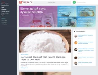 shirak-shop.ru screenshot