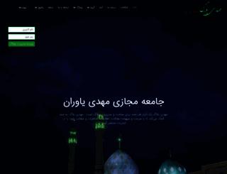 shiraz.mahdi313.org screenshot