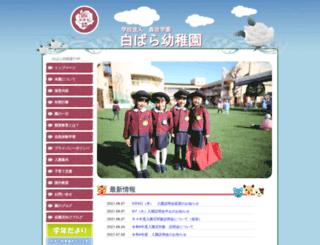 shirobara-k.ed.jp screenshot