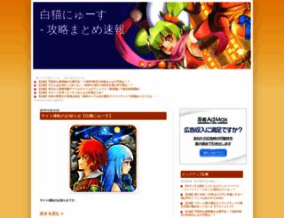 shironeko-news.blogspot.jp screenshot