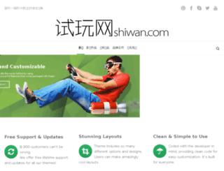shiwan.com screenshot