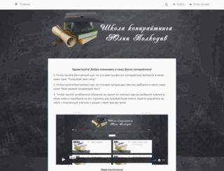 shkola.ulia-volkodav.ru screenshot