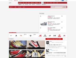 shoes.hoopchina.com screenshot