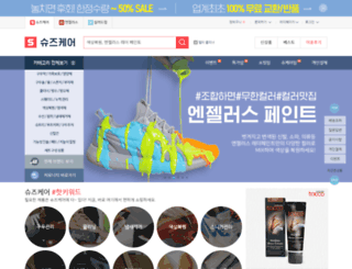 shoescare.co.kr screenshot