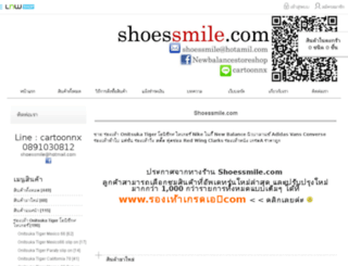 shoessmile.com screenshot