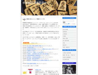 shogi-books.com screenshot
