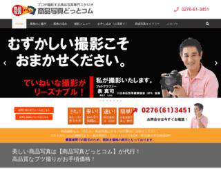 shohin-shashin.com screenshot
