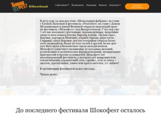 shokofest.ru screenshot