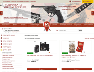 shop-for-man.ru screenshot