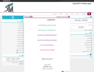 shop-products.r98.ir screenshot
