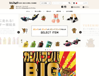 shop-rws.jp screenshot