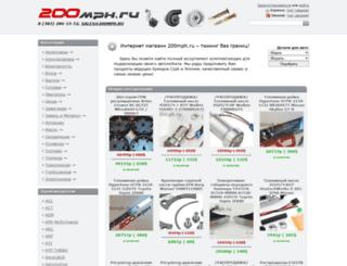 shop.200mph.ru screenshot