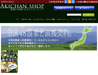 shop.akichanshop.biz screenshot