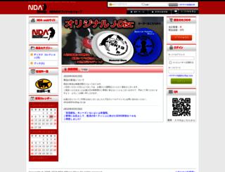 shop.discdog.co.jp screenshot