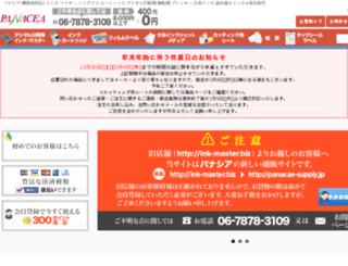 shop.ink-master.biz screenshot